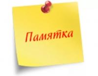Памятка «Никотин без табака»
